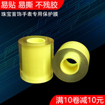 Jewelry Protective film pack film watch strap packaging film PVC transparent self-adhesive electrostatic adsorption 7c