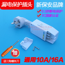 Universal new security electric water heater leakage protection plug three wire core power cord accessories 10A16a