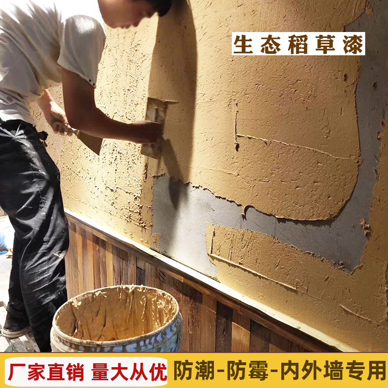 Eco straw paint wall paint indoor and outdoor straw mud paint art paint homestay straw wall clothing store texture paint