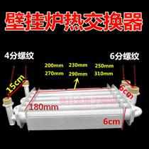 Новый универсальный более 100 видов газовой настенной печи основной теплообменник первичный теплообменник