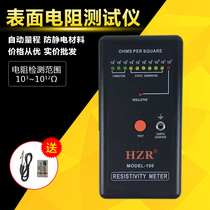 Surface resistance tester Anti-static detector HZR MODEL-100 electrostial insulation resistance anti-analyzer