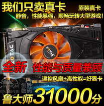New original GTX550ti real 1G graphics card independent of the second GTX650 R7 350 HD7750