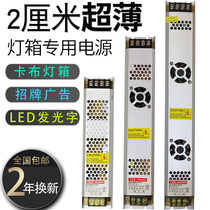 del ultra-mince de commutation Dalimentation 12v24v Kabu boîte à lumière publicitaire transformateur 100W200W300W400W
