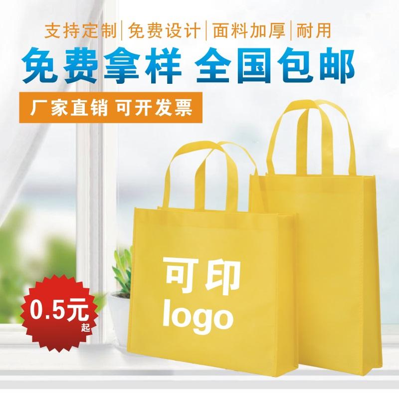 Unwoven cloth bag custom-made handbag custom eco-friendly bag supermarket advertising shopping bag print logo spot