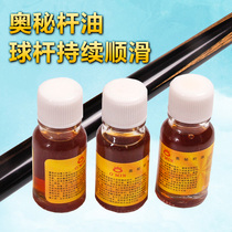 Omin Mystery Billiards rod Oil English snooker Billiards rod Protection rod Oil Front Section nursing cleaning and maintenance tools