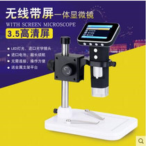 1000 times times Portable HD USB electronic magnifying glass with display screen digital microscope to measure photo repair