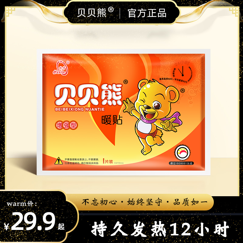 Beibei bear warm paste baby paste spontaneous hot womens palace cold conditioning cold warm-up palace warm-up warm-up warm treasure winter foot hot paste