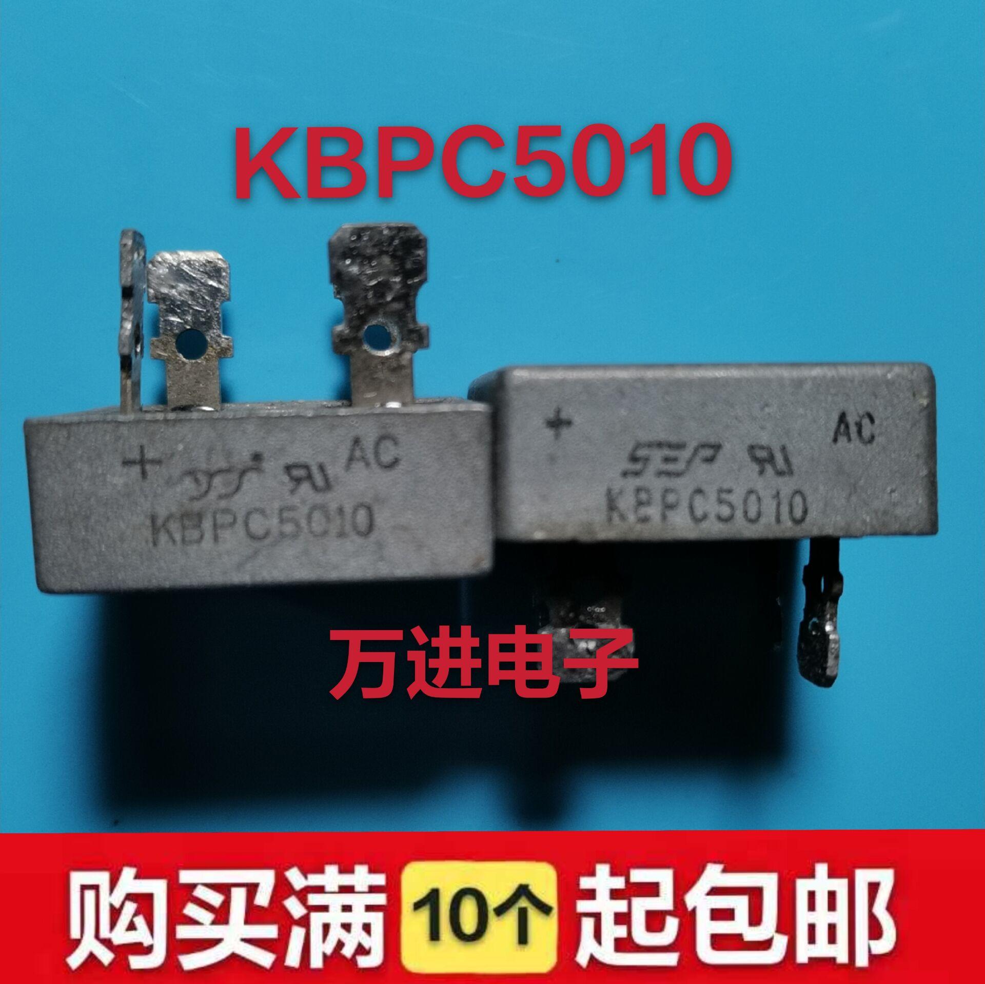Dismantle the high-power recting bridge square bridge stack GBPC KBPC5010 3510 2510 S35VB100 MP