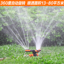 Three-arm rotary lawn Nozzle 360 degree rotating automatic sprinkler lawn sprinkler greening watering head
