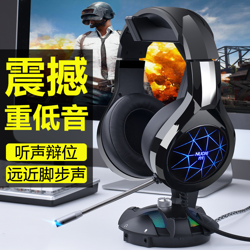 Noxie N1 Headset Headset Computer Headset Desktop Competition Game Earphone Internet Cafe with Mai Chicken Listening Dialect Cable with Microphone Desktop Mobile Phone Universal 7.1 Channel