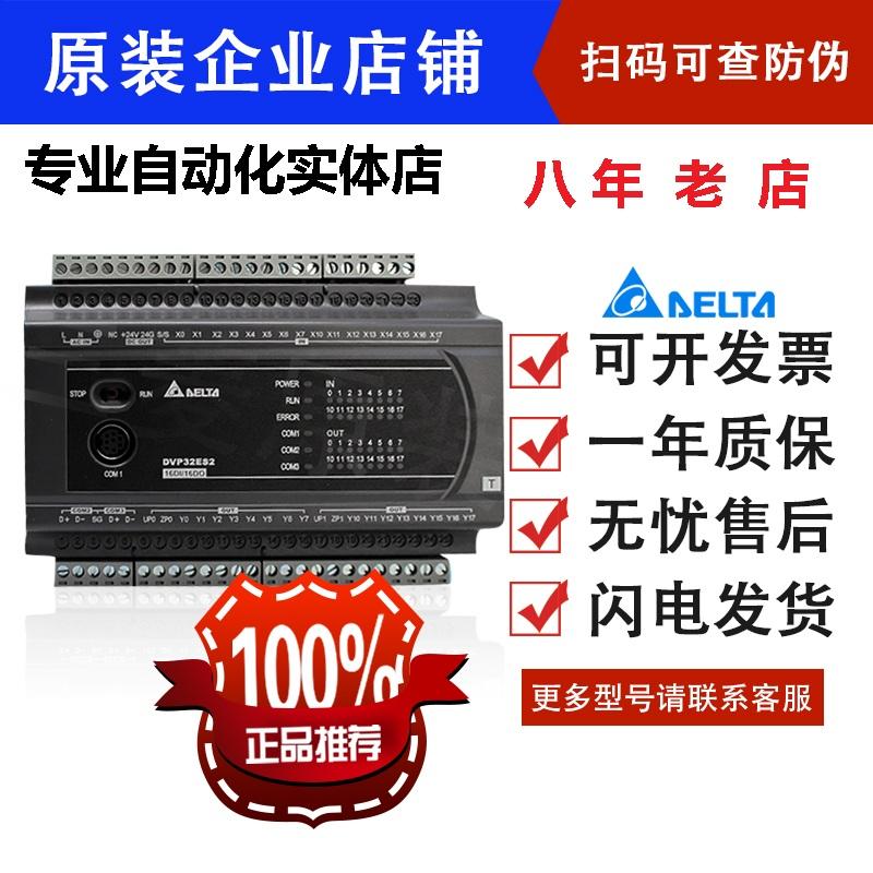 Taida ES2 Series PLC DVP16 24 32 40 58 60ES200R DVP40ES200T 211T