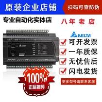 台达ES2系列PLC DVP16 24 32 40 58 60ES200R DVP40ES200T 211T