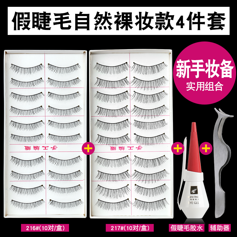 Taiwanese Handmade False Eyelashes 216217 Natural Style Plain Face Simulated Nude Makeup Dense Delivery of Mary Beauty Glue