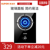 SUPOR Supor QB301 gas stove gas stove liquefied gas single stove embedded gas single stove