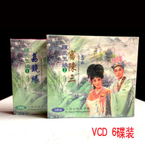 Minnan ancient costume high-top drama Chen three five-mother 6VCD discs Minnan local drama chen three-year-old mirror edge