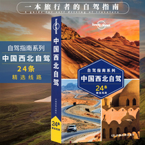 (Extreme shipping) the new version of Lonely Planet China Northwest Self-Driving Guide Chinese the second edition of the Silk Road Shaanxi Ganning self-driving tour of the Northern Xinjiang Ring Road full-color self-driving tour details.