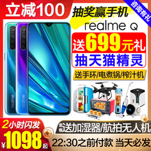 Limit 100 and send back Realme Q, Realme X, a new product of smart bracelet. Realmeq, the official genuine water drop screen of all Netcom smartphones, is the youthful version of Realmex mobile phone.