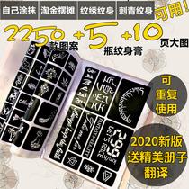 Корейская полупостоянная маленькая татуировка паста сок шаблон выдалбливают шаблон трафарет печать hena аэрограф набор
