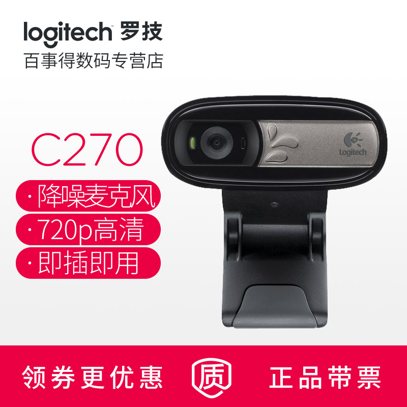 Logitech c270/c270i High Definition Network Camera Computer Desktop Laptop Home Camera with Microphone Portrait Acquisition Video Teaching