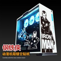 Iron Man Weihua computer chassis decorative sticker to welcome the wide air Jianji host pain sticker in the tower computer sticker