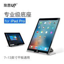 EPP ap-7d tablet Base desktop Bracket display shelf ipad Mini Air Pro General