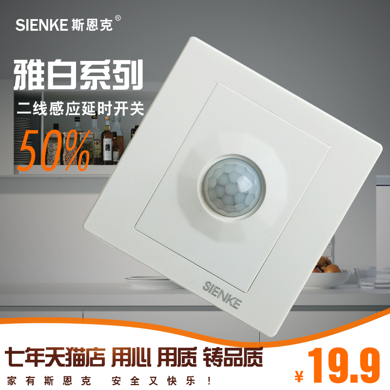 Sienke human sensor switch delay infrared switch support led energy-saving lamp type 86 switch panel