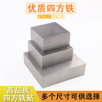 Four square iron block iron square iron block four square pad plate iron gold and silver jewelry equipment processing gold jewelry tools