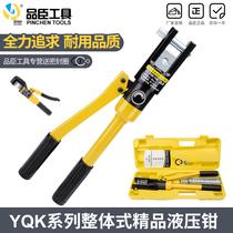 Jade ring fine manual hydraulic pliers YQK-70 120 240 300 copper aluminum nasal press wire high quality