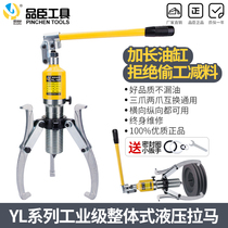 Pinchen YL5T10T20T30T50T Integral hydraulic puller bearing puller two-claw three-claw horizontal use
