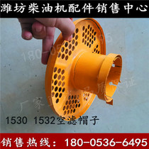 Air filter hat KW1530 1532 filter Weifang ZH4100 4102 diesel engine air filter system