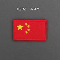 A magic sticker armband red flag embroidered cloth attached outdoor tactical bag paste Chinese flag a variety of choices