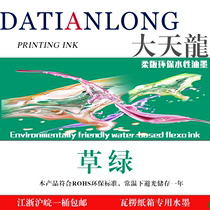 Big Tianlong environmental protection water-based ink l green grass 21KG plastic barrel corrugated printing ink