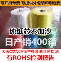 Big Tianlong PE automatic end belt strapping rope Tear belt pure paper tube light carton