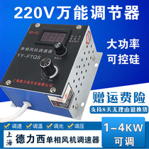 220V Blower governor exhaust fan angle grinder electric fan infinity variable speed electric furnace thermostat voltage regulating switch