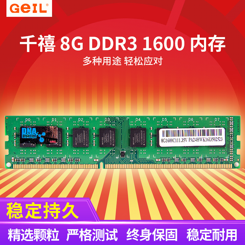 Ddr3 1600 8g, Geil/Golden Millennium desktop memory DDR3 1600 8G single compatible 1333 computer memory