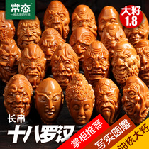 Normal olive carving long string eighteen Arhat head neck hanging olive Hu single hand Arhat hand to play 1278