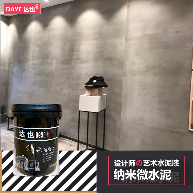 Micro-cement wall floor paint art wall paint ground paint Spanish water cement paint wall floor paint