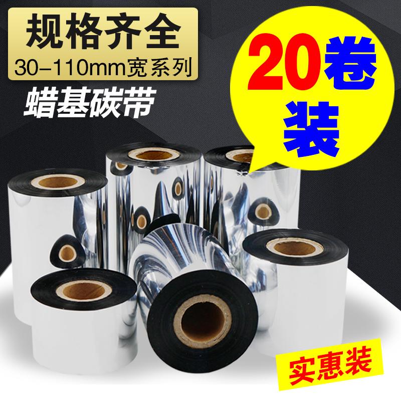 20 Рулонная лента 110mmx300m 30 40 50 60 70 80 90 100 улучшенная смешанная базовая лента рулон с покрытием этикеточная бумага бирка штрих-код