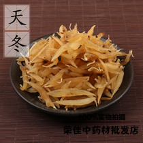 Wild Winter 500g g new goods Tian Chinese herbal medicine supply can bubble winter wine peeled winter