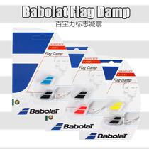 Bai Bao force Babolat Flag Shock absorber shock absorber a pair of clothes