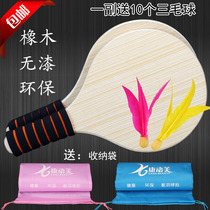 Kang Mei board feather racket solid wood three-hair racket racket thickened oak to send 10 balls to collect bags