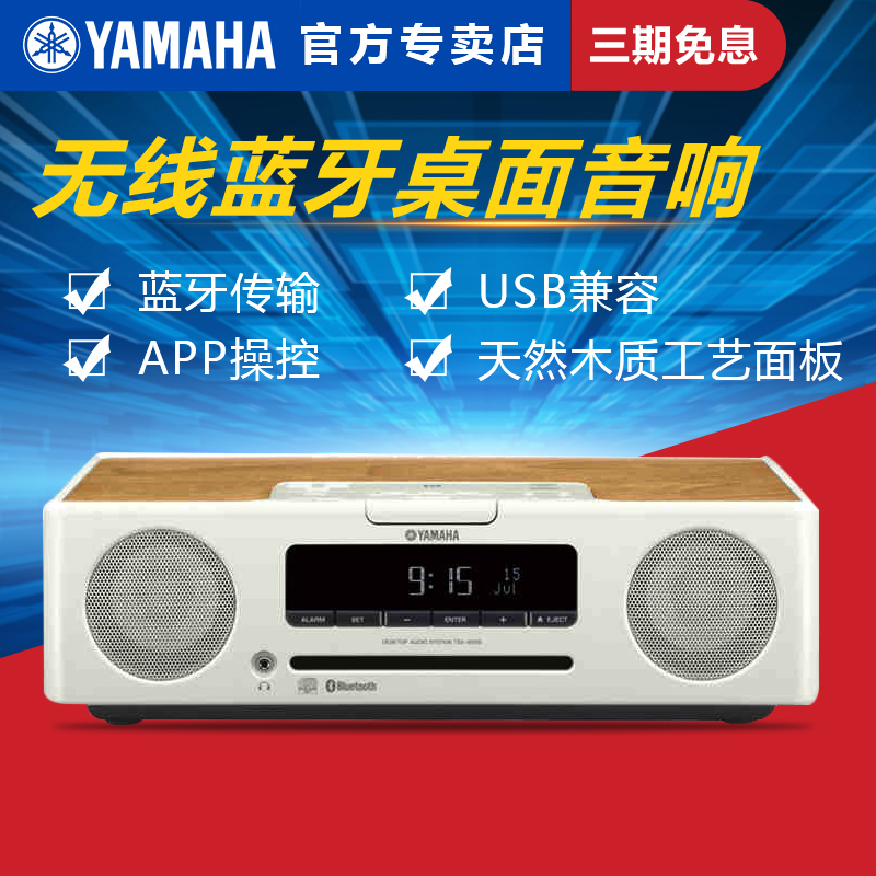 Yamaha/Yamaha TSX-B235 wireless Bluetooth speaker mini-USB desktop home CD fetal audio