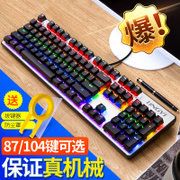 Ling Yi black widow games mechanical keyboard green axis Axis axis black red Steampunk computer notebook cable 87 keys