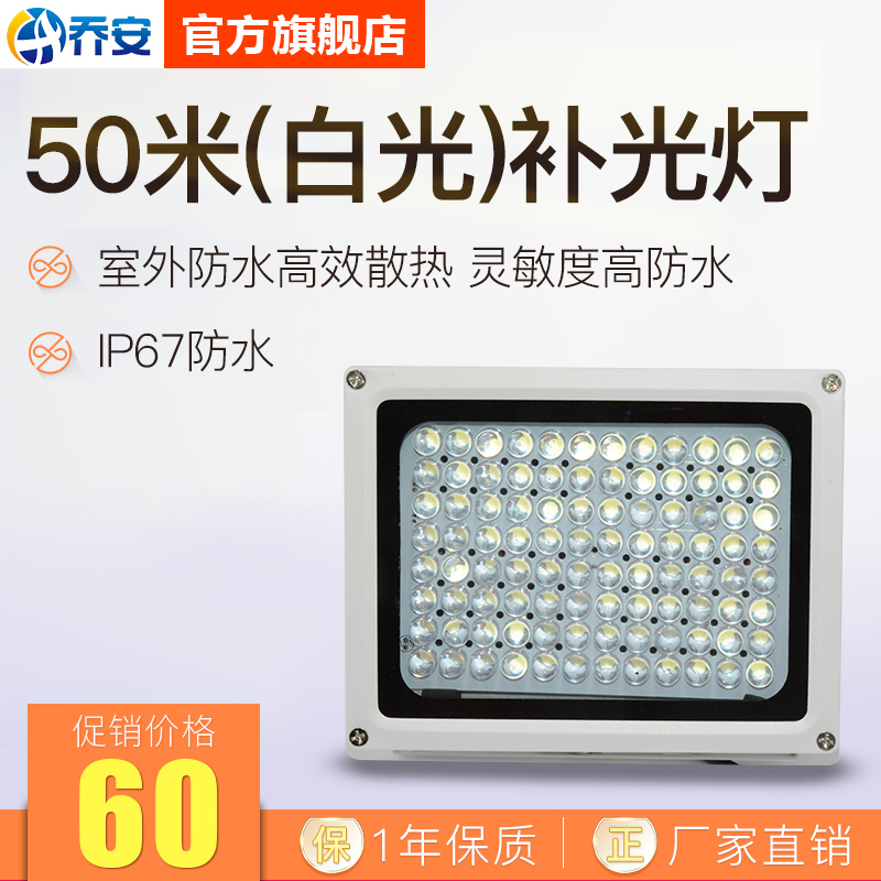 Joan Surveillance Camera Fill Light Assistant Lamp 54 dot matrix white light 50m distance fill light