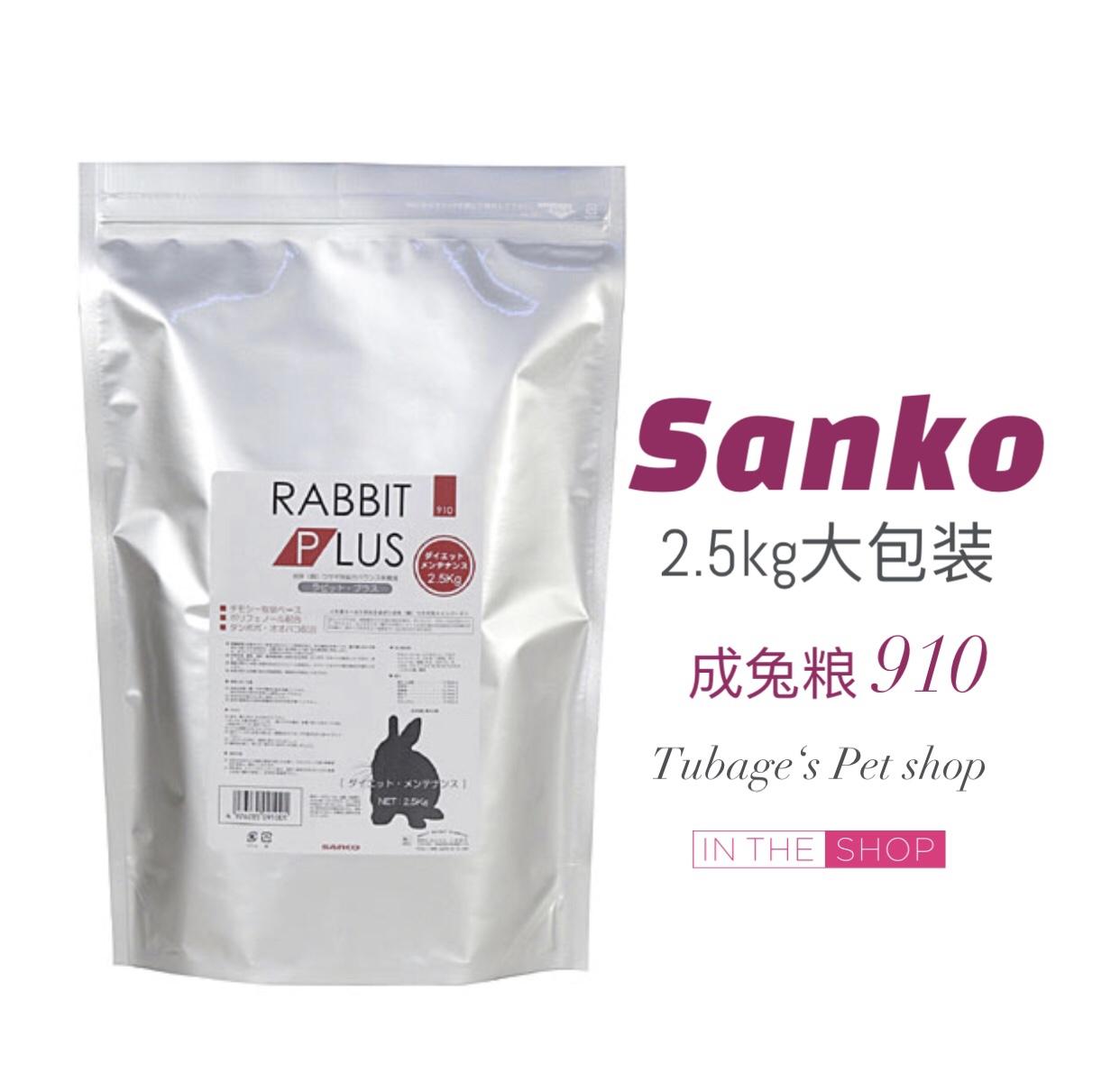 Спотовая Япония SANKO продукты высокой взрослой кролика зерна кролика зерна высоковолокнистая основная пища корма оригинальный импорт 25 кг