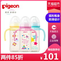 Pigeon baby bottle baby wide mouth ppsu double handle bottle 240ml with M pacifier imported