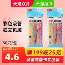 Mei Baolin disposable elbow independent packaging color beverage drink juice cold drink straw 50 hz