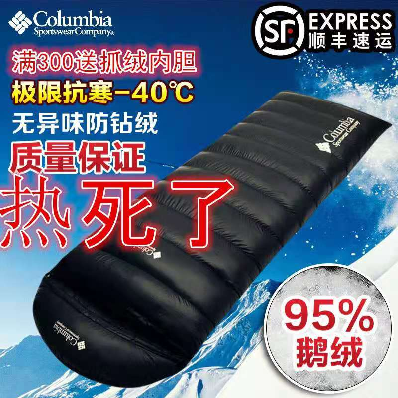 Winter field climbing increases couples outdoor ultra-light and thick stitched double single goose down down sleeping bag