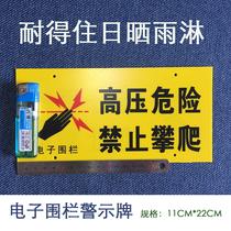 Электронные аксессуары для ограждения предупреждающие знаки электронные ограждения желтый высоковольтный электрический предупреждающий знак высоковольтное предупреждение