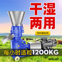 Jinglai 220v small feed pellet machine homemade household chicken and duck fish pig rabbit cattle and sheep breeding equipment Wet and dry dual-use